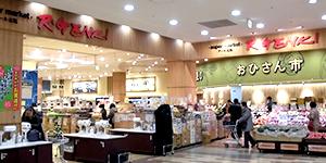 アール元気アクロスモール新鎌ヶ谷店